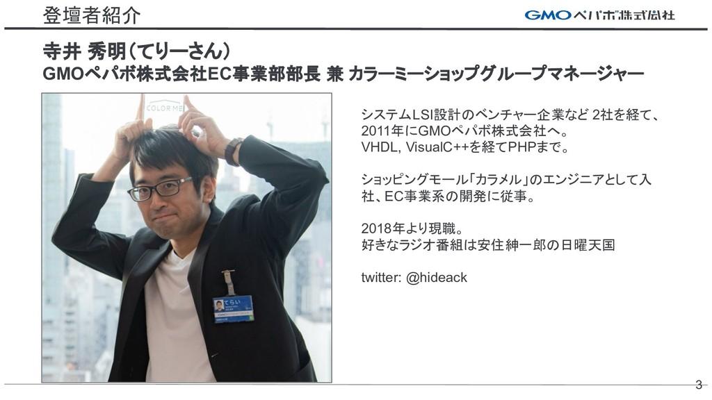 登壇者紹介 システムLSI設計のベンチャー企業など 2社を経て、 2011年にGMOペパボ株式...