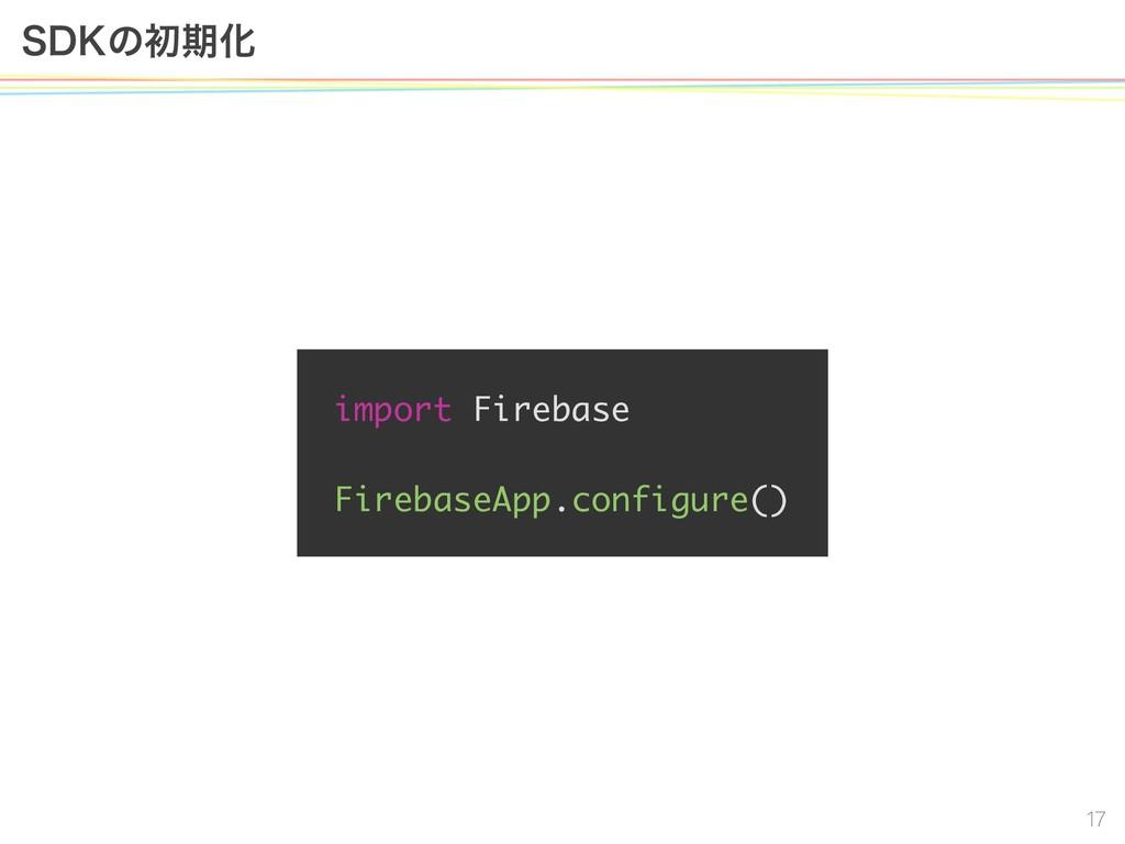 4%,ͷॳظԽ import Firebase FirebaseApp.config...