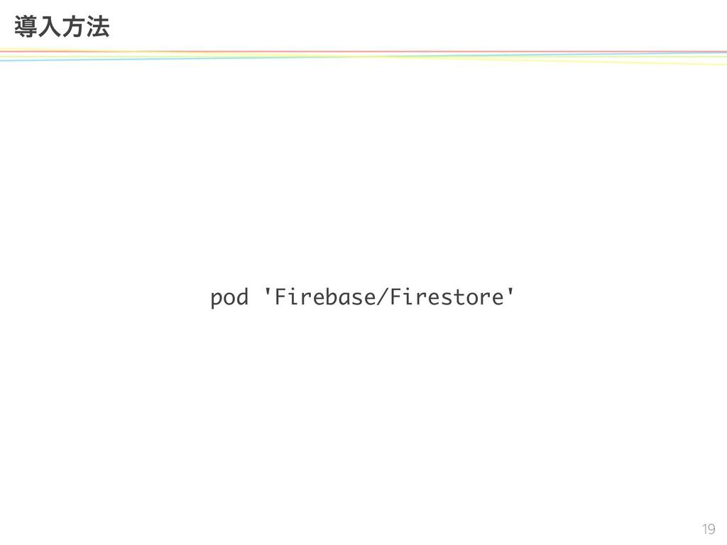 ಋೖํ๏ pod 'Firebase/Firestore'