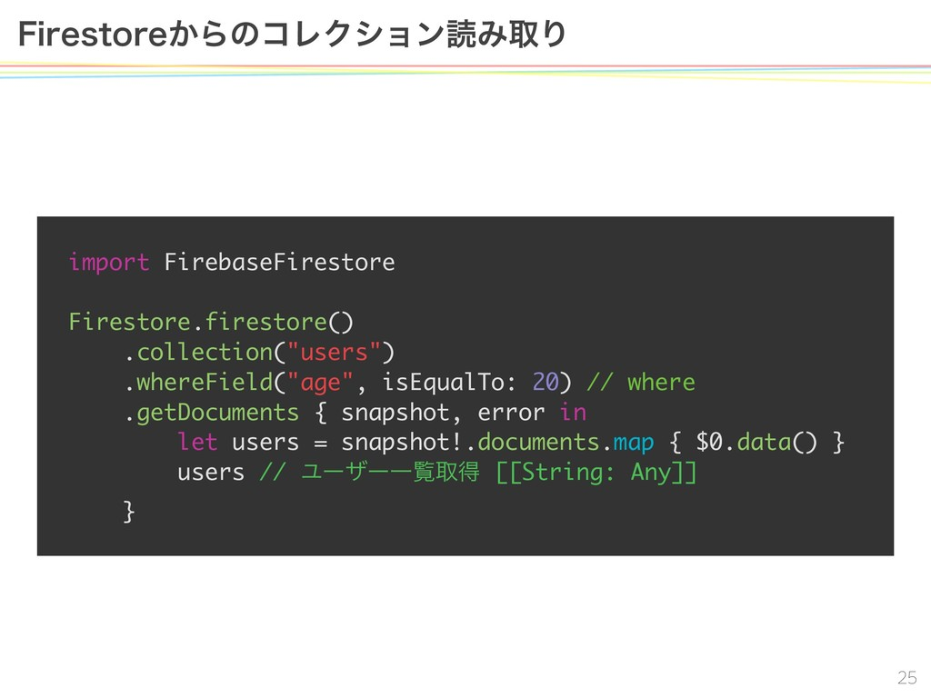 'JSFTUPSF͔ΒͷίϨΫγϣϯಡΈऔΓ import FirebaseFire...