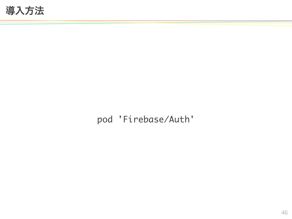 ಋೖํ๏ pod 'Firebase/Auth'