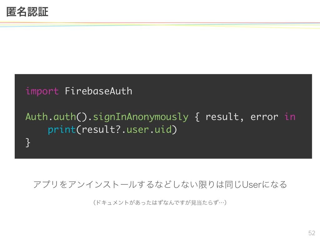 ಗ໊ূ import FirebaseAuth Auth.auth().signI...