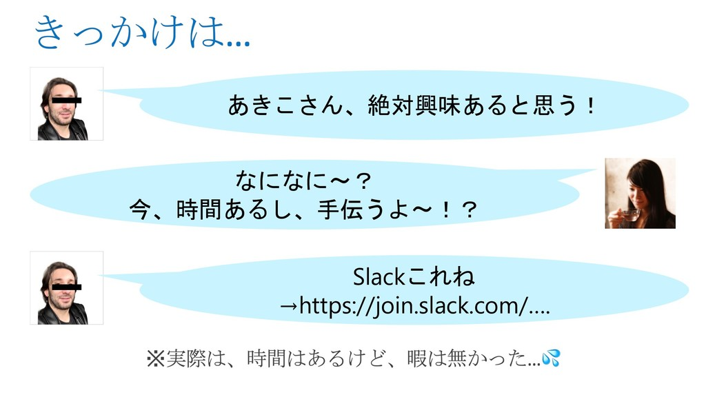 Slack...