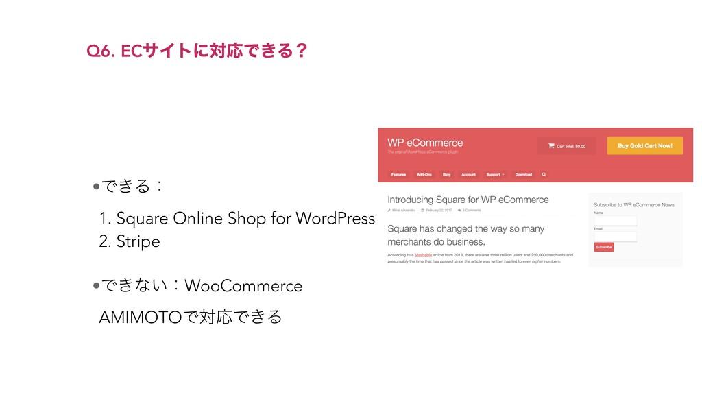 •Ͱ͖Δɿ 1. Square Online Shop for WordPress 2. ...