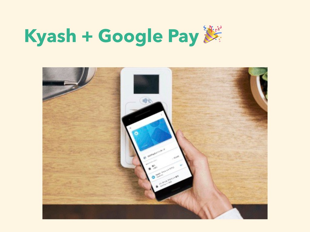 Kyash + Google Pay
