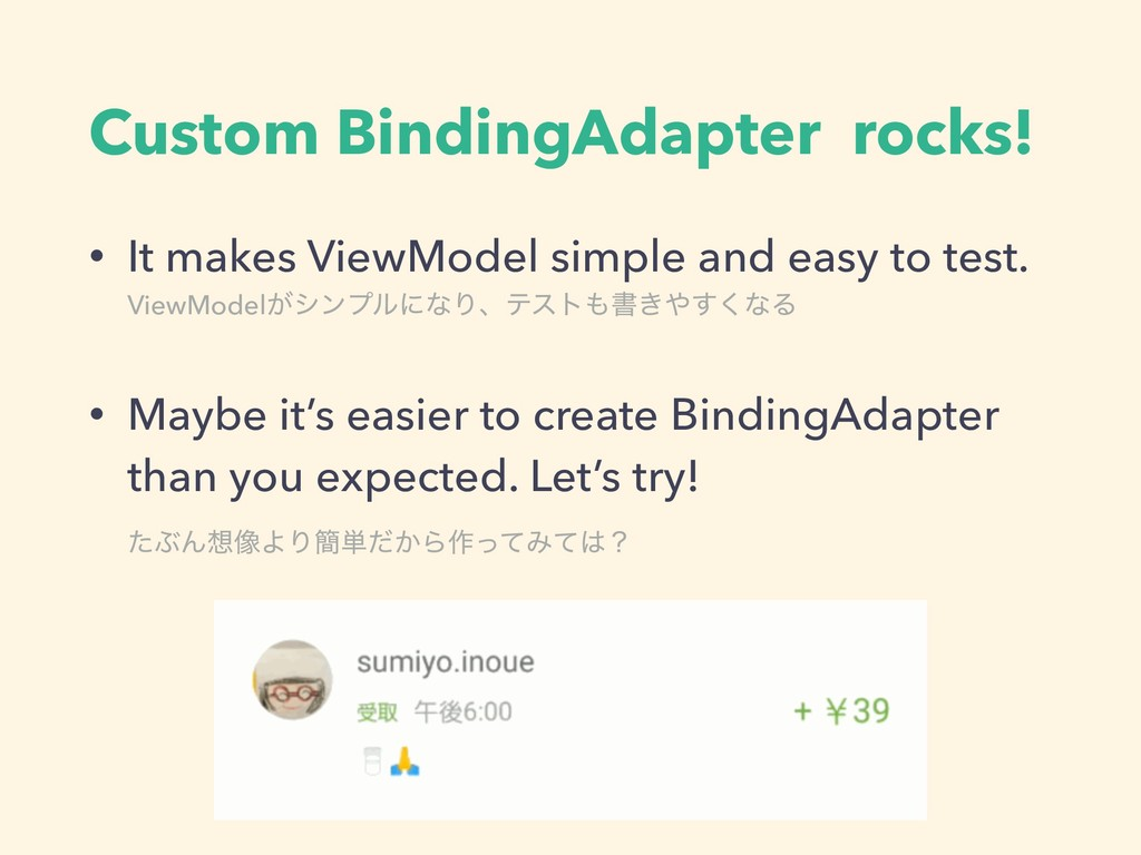 Custom BindingAdapter rocks! • It makes ViewMod...