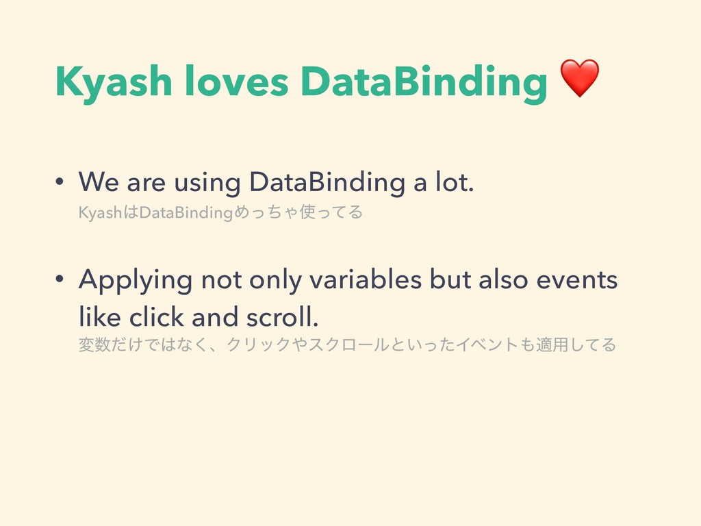 Kyash loves DataBinding ❤ • We are using DataBi...