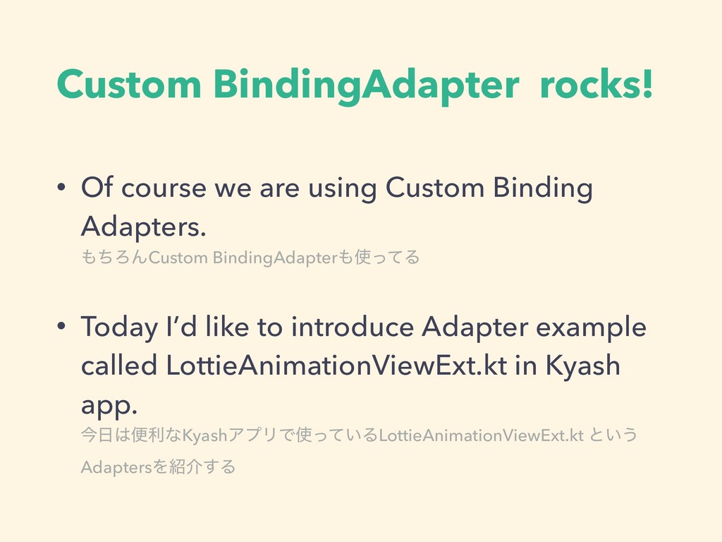 Custom BindingAdapter rocks! • Of course we are...