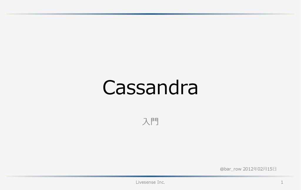 @bar_̲row 2012年年02⽉月15⽇日 Cassandra ⼊入⾨門 Livese...