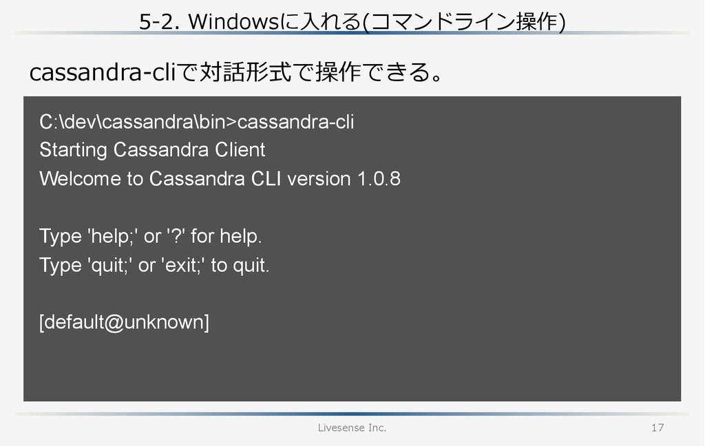 5-‐‑‒2. Windowsに⼊入れる(コマンドライン操作) Livesense Inc...