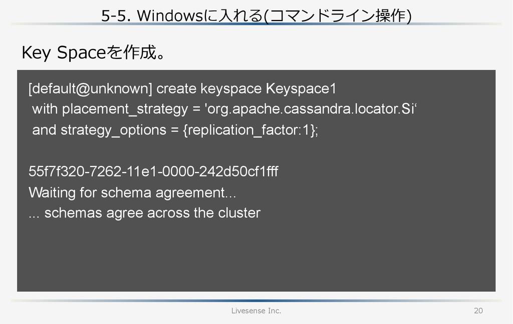 5-‐‑‒5. Windowsに⼊入れる(コマンドライン操作) Livesense Inc...