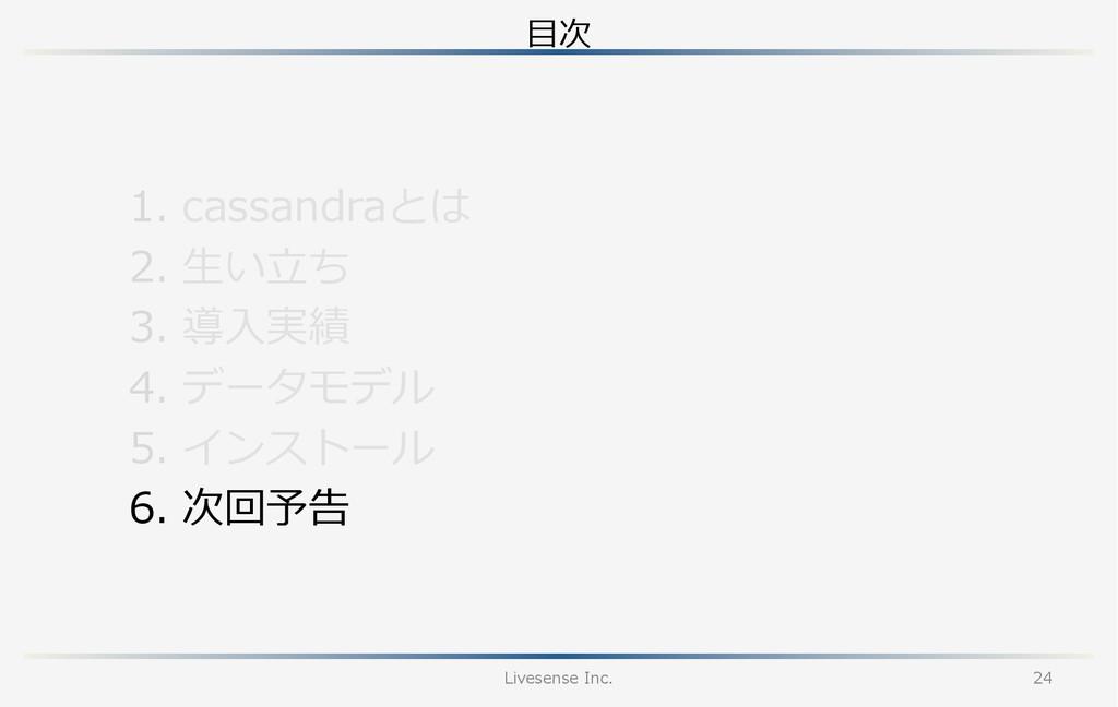 ⽬目次 Livesense Inc. 24 1. cassandraとは 2. ⽣生い⽴...