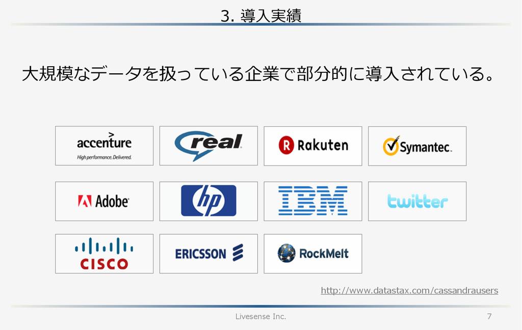 3. 導⼊入実績 Livesense Inc. 7 ⼤大規模なデータを扱っている企業で部分...