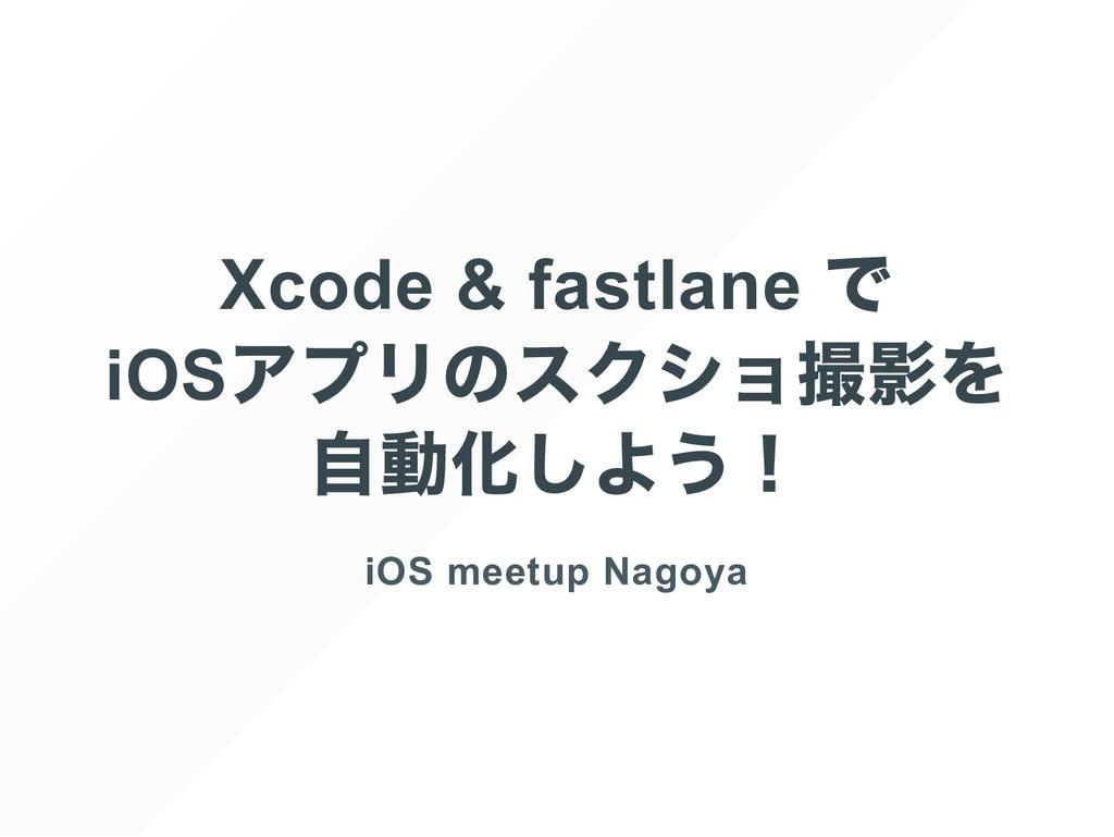 Xcode & fastlane iOS iOS meetup Nagoya