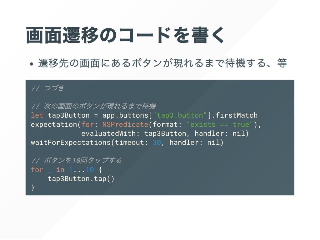 """// // let tap3Button = app.buttons[""""tap3_button..."""