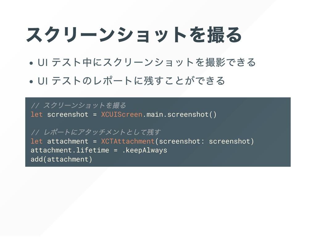 UI UI // let screenshot = XCUIScreen.main.scree...