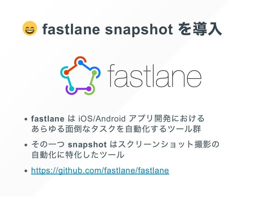 fastlane snapshot fastlane iOS/Android snapshot...