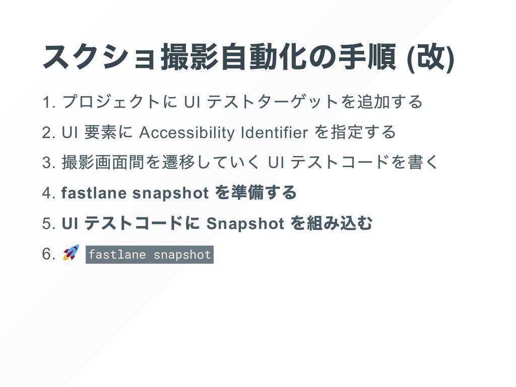 ( ) 1. UI 2. UI Accessibility Identifier 3. UI ...