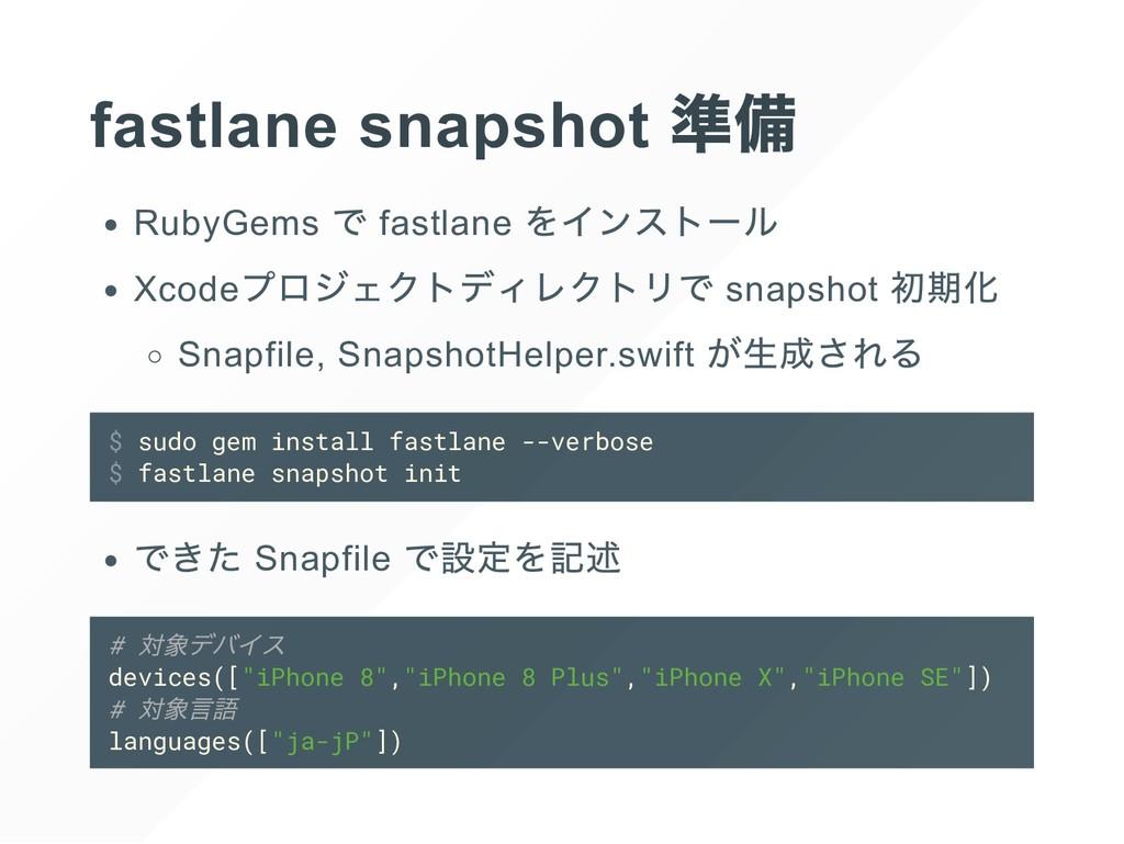 fastlane snapshot RubyGems fastlane Xcode snaps...