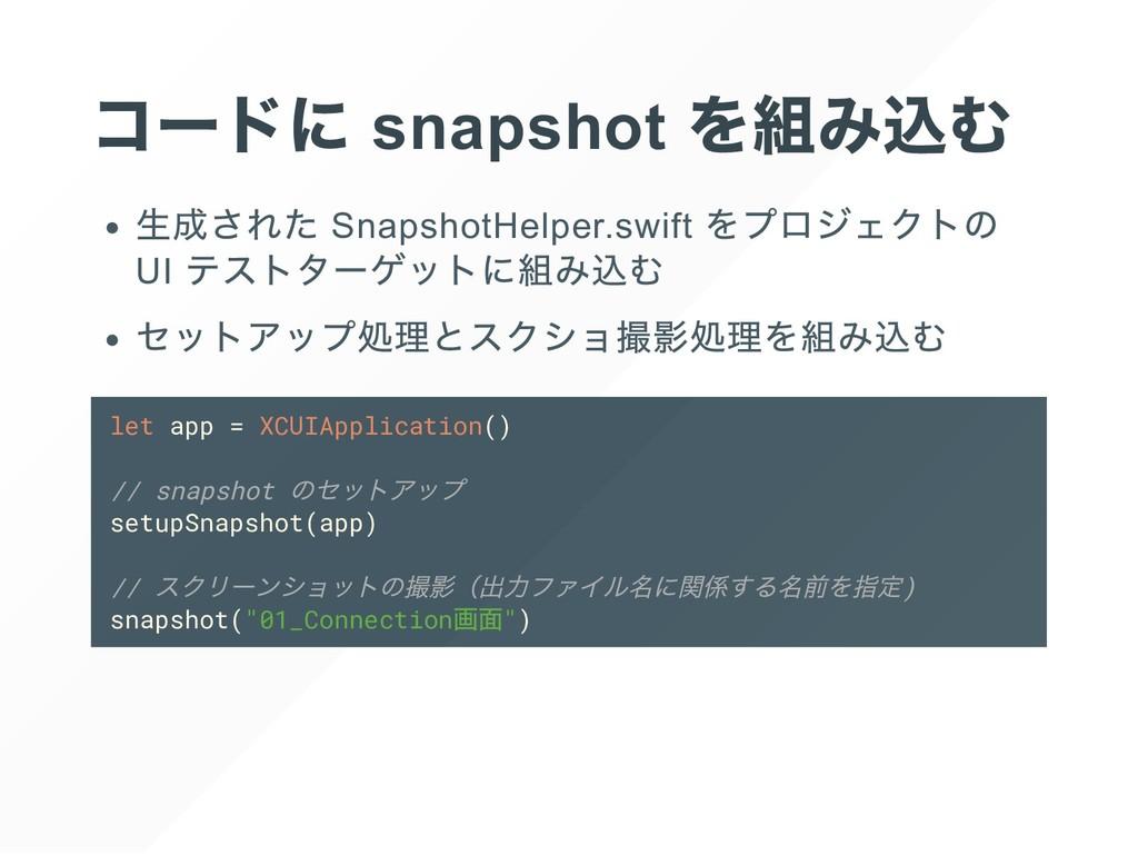 snapshot SnapshotHelper.swift UI let app = XCUI...