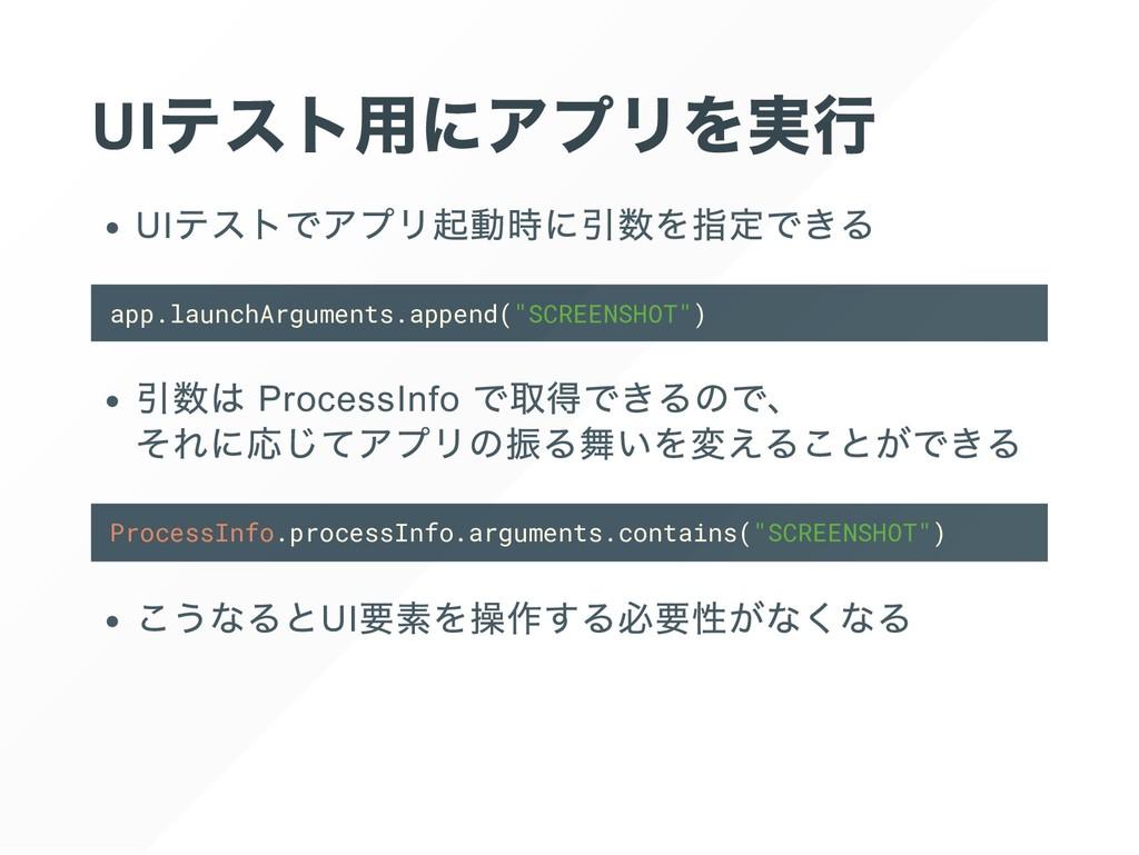 "UI UI app.launchArguments.append(""SCREENSHOT"") ..."