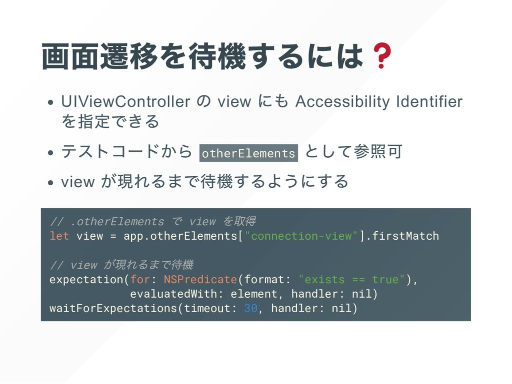 UIViewController view Accessibility Identifier ...