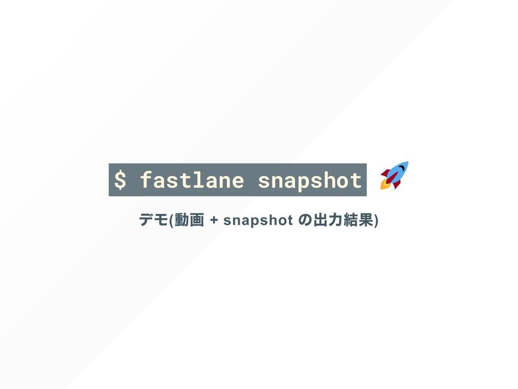 $ fastlane snapshot ( + snapshot )