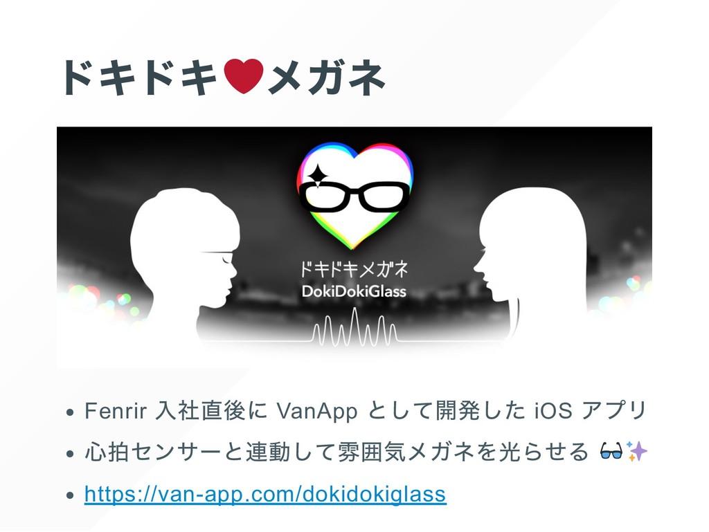 Fenrir VanApp iOS https://vanapp.com/dokidokig...