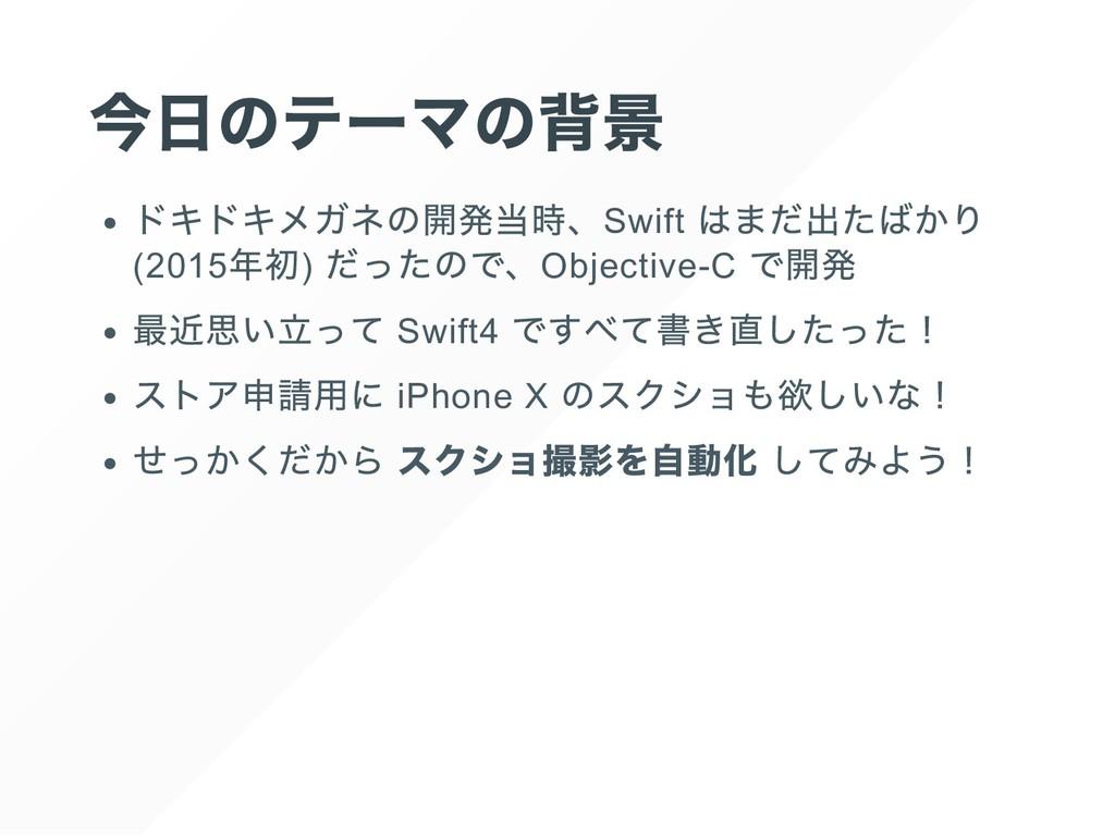 Swift (2015 ) ObjectiveC Swift4 iPhone X