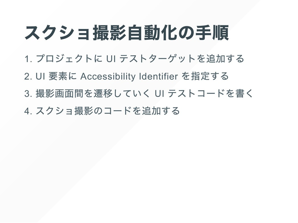 1. UI 2. UI Accessibility Identifier 3. UI 4.