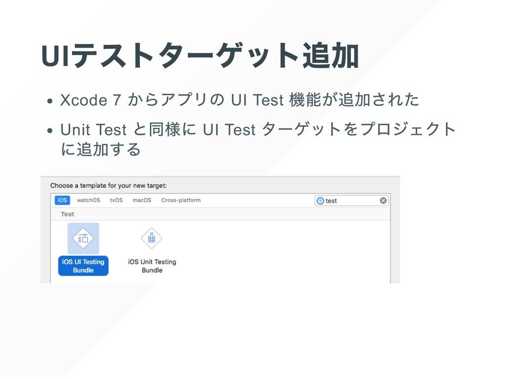 UI Xcode 7 UI Test Unit Test UI Test