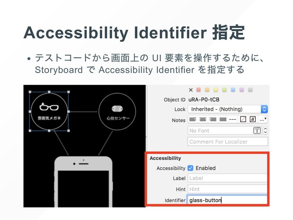 Accessibility Identifier UI Storyboard Accessib...