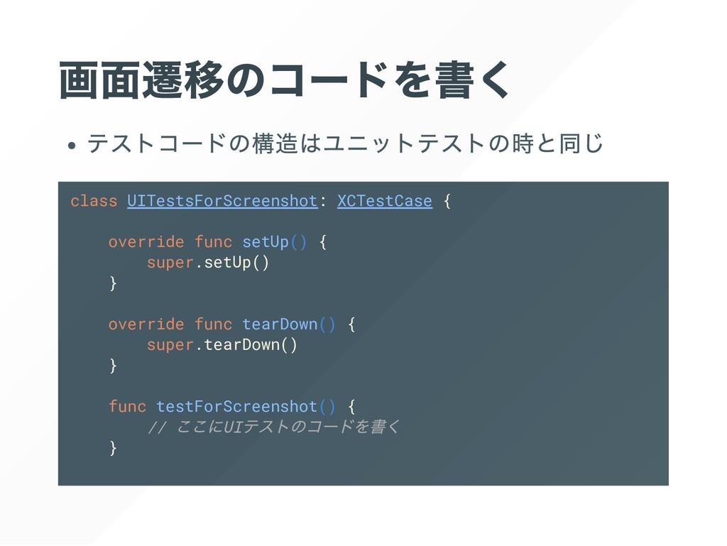 class UITestsForScreenshot: XCTestCase { overri...