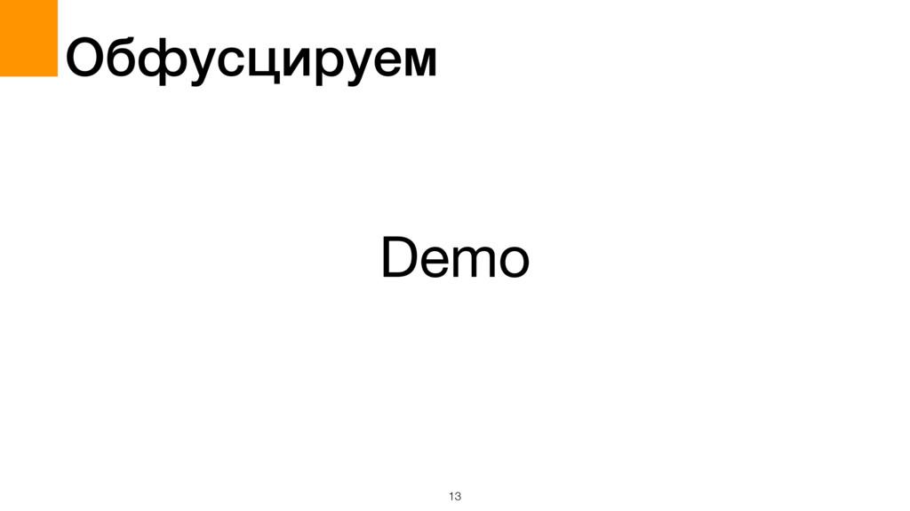 Обфусцируем 13 Demo