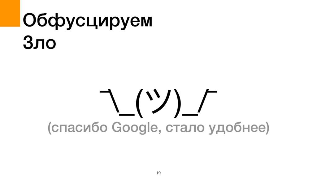 19 Обфусцируем Зло ¯\_(ツ)_/¯ (спасибо Google, с...
