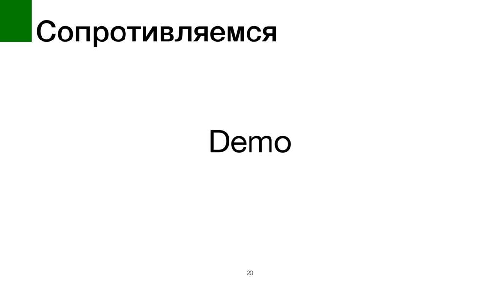 Сопротивляемся 20 Demo