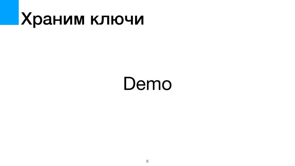 Храним ключи Demo 6