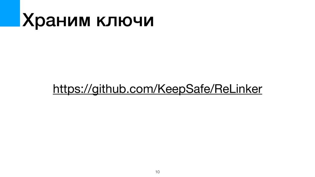 Храним ключи 10 https://github.com/KeepSafe/ReL...