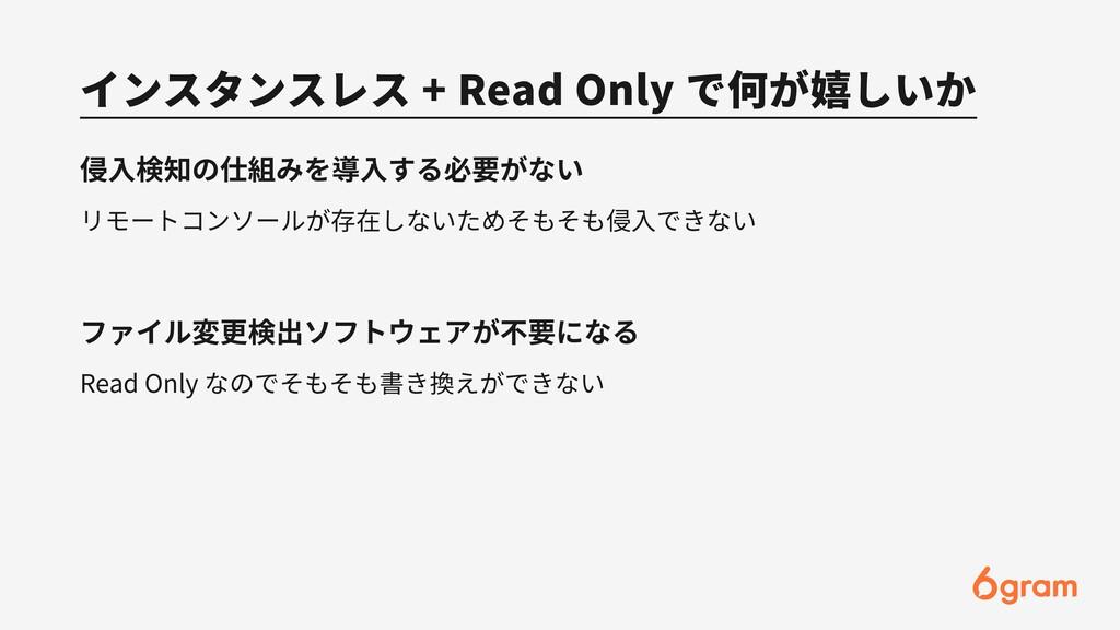 インスタンスレス + Read Only で何が嬉しいか 侵⼊検知の仕組みを導⼊する必要がない...