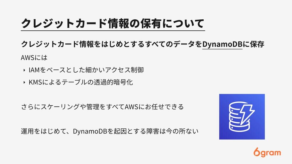 クレジットカード情報の保有について クレジットカード情報をはじめとするすべてのデータをDyna...