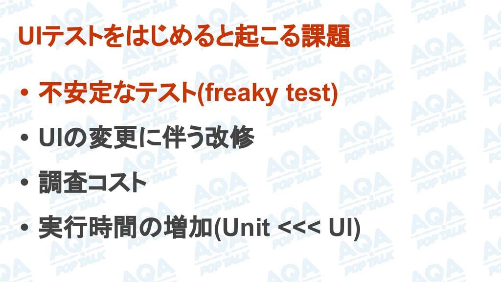 UIテストをはじめると起こる課題 • 不安定なテスト(freaky test) • UIの変更...