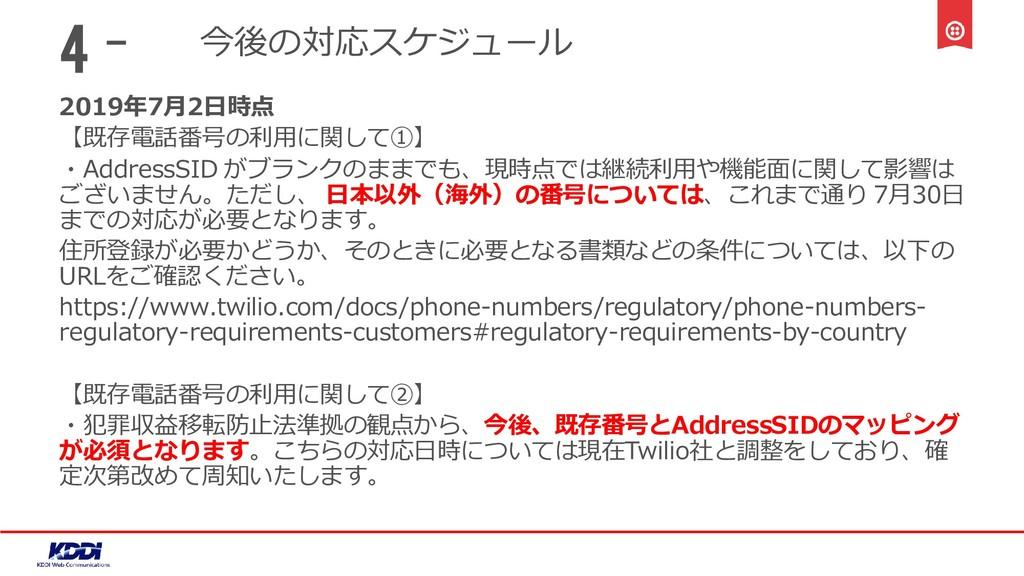今後の対応スケジュール 2019年7月2日時点 【既存電話番号の利用に関して①】 ・Addre...