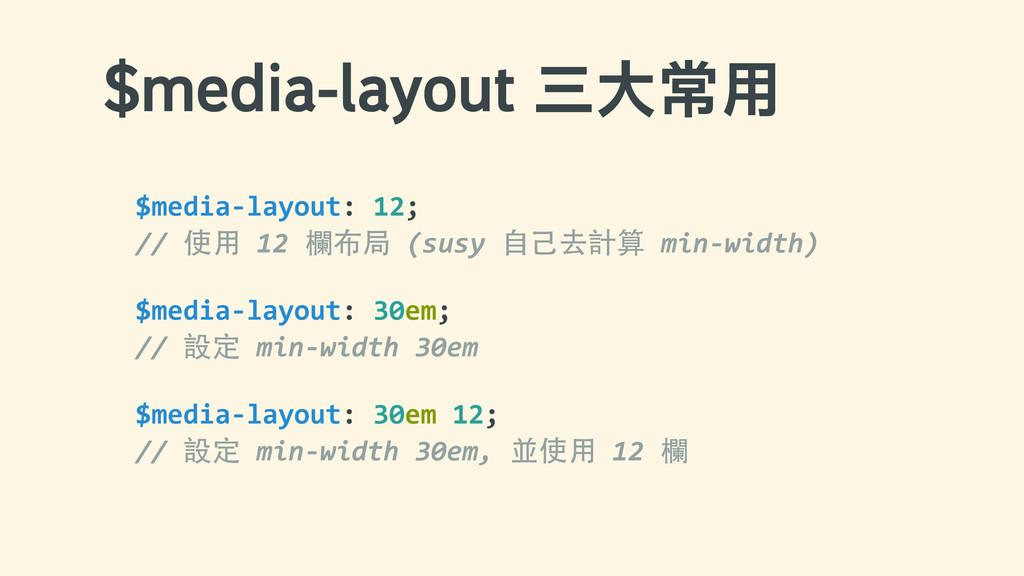 NFEJBMBZPVUʯৡമᴣ $media-‐layout: 12; //...