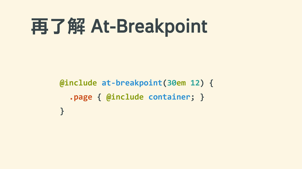 "ӻˮ⭈""U#SFBLQPJOU @include	