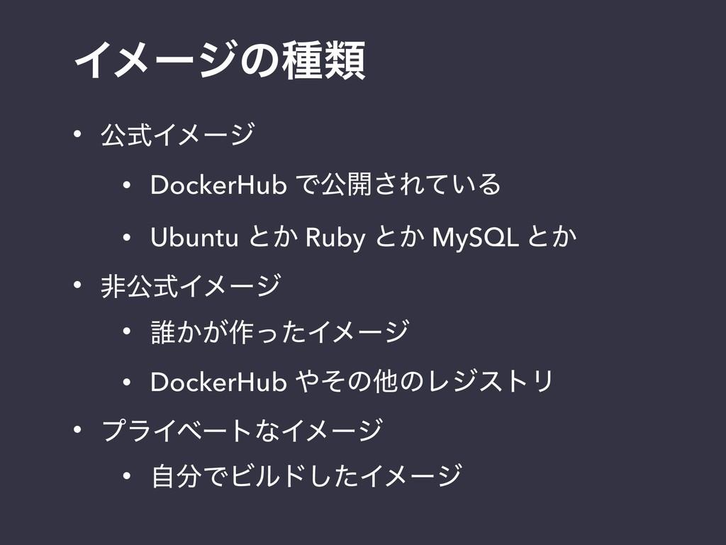 Πϝʔδͷछྨ • ެࣜΠϝʔδ • DockerHub Ͱެ։͞Ε͍ͯΔ • Ubuntu ...