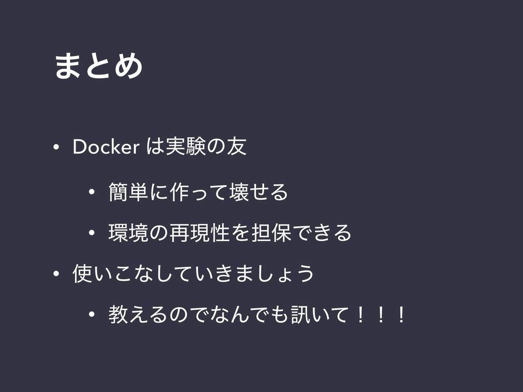 ·ͱΊ • Docker ࣮ݧͷ༑ • ؆୯ʹ࡞ͬͯյͤΔ • ڥͷ࠶ݱੑΛ୲อͰ͖Δ •...