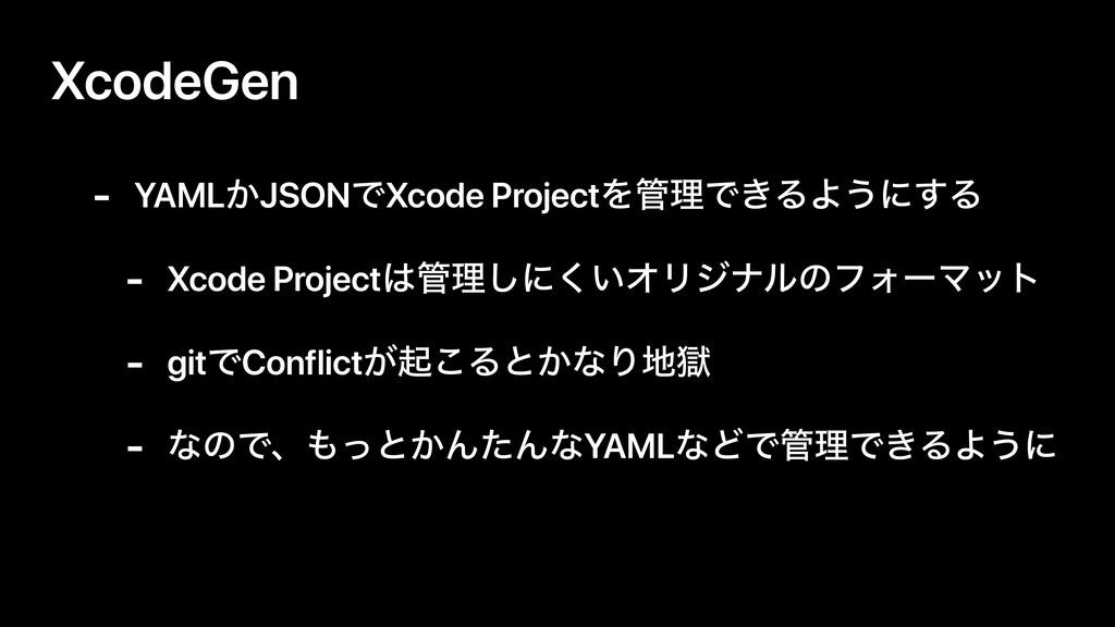 XcodeGen - YAML͔JSONͰXcode ProjectΛཧͰ͖ΔΑ͏ʹ͢Δ -...