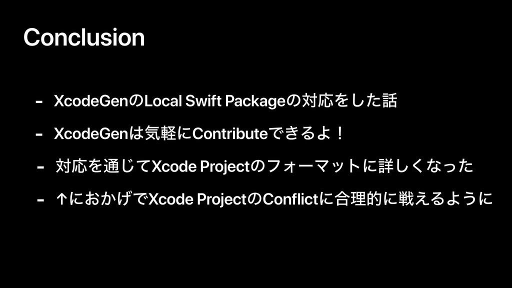 Conclusion - XcodeGenͷLocal Swift PackageͷରԠΛͨ͠...