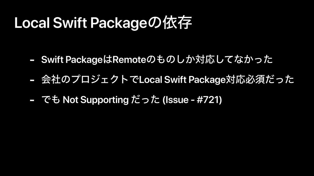 Local Swift Packageͷґଘ - ձࣾͷϓϩδΣΫτͰLocal Swift ...
