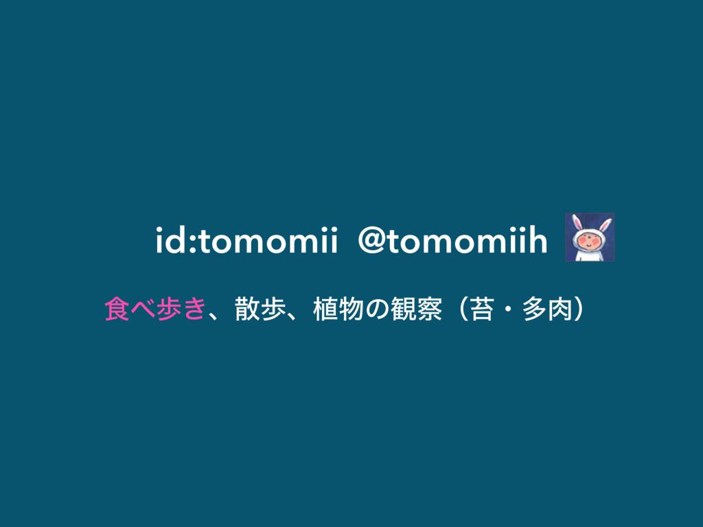 id:tomomii @tomomiih ৯า͖ɺาɺ২ͷ؍ʢଽɾଟʣ